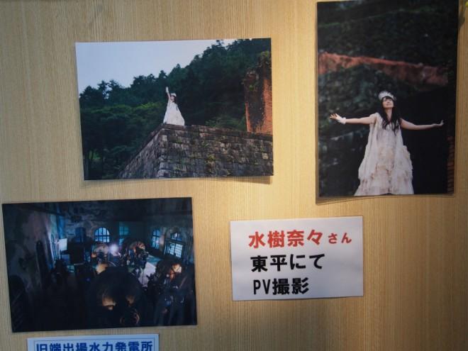 別子銅山資料館の水樹奈々写真