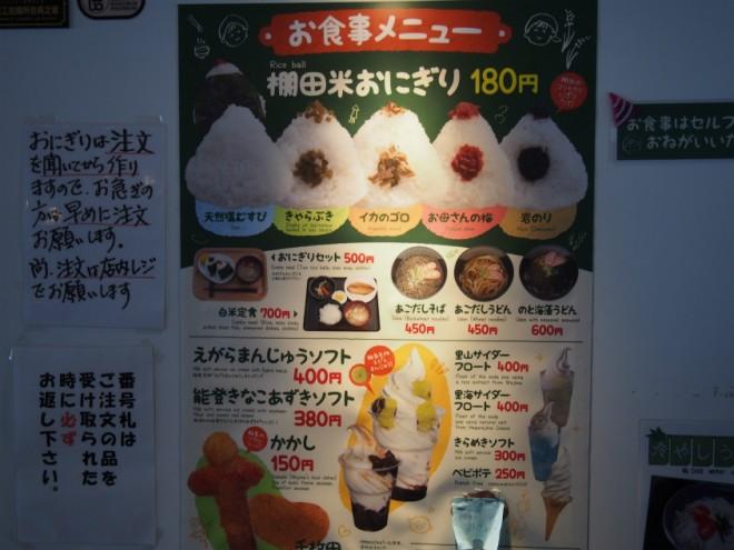 千枚田ポケットパーク食事メニュー