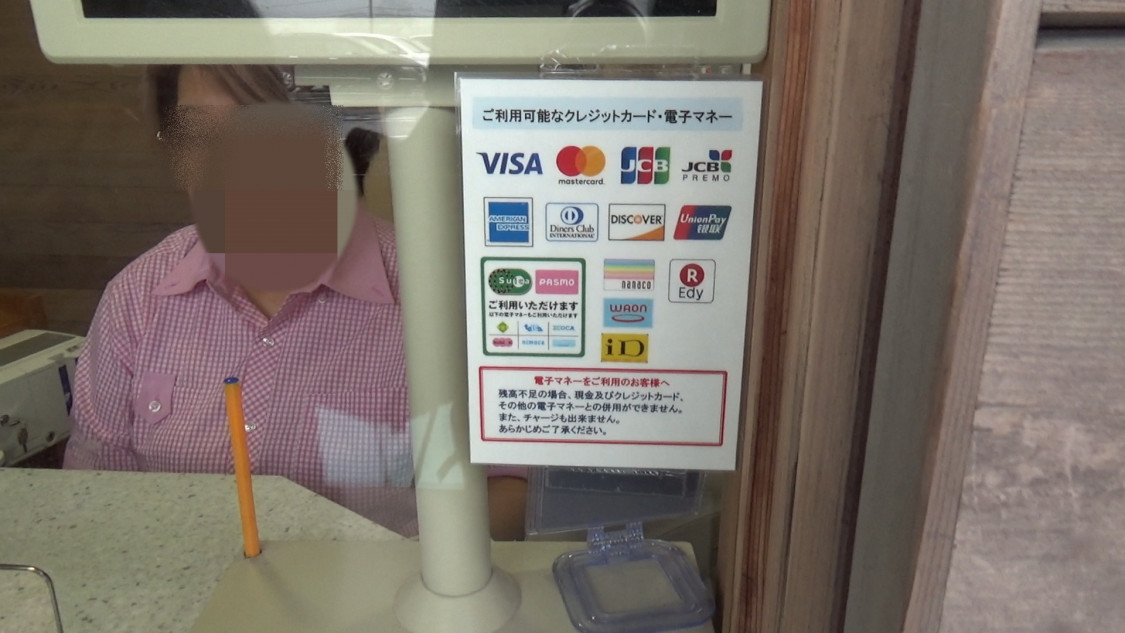 マザー牧場 利用可能なクレジットカード、電子マネー