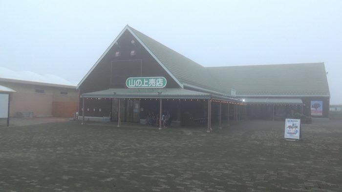 マザー牧場 山の上売店