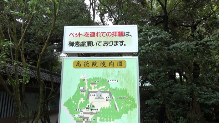 鎌倉大仏(高徳院) 看板