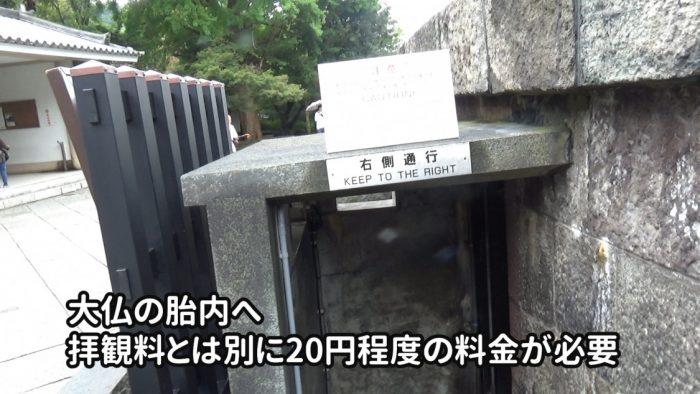 鎌倉大仏(高徳院) 大仏胎内入り口