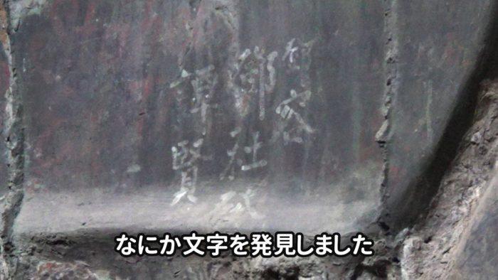 鎌倉大仏(高徳院) 大仏胎内の文字