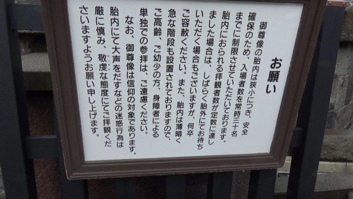 鎌倉大仏(高徳院) 大仏胎内の注意書き