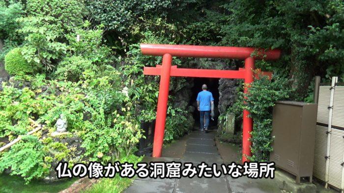 鎌倉長谷寺 弁天窟入り口
