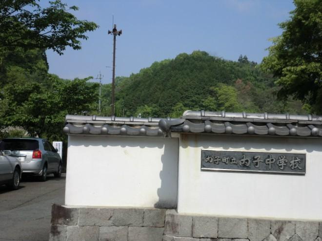 内子中学校