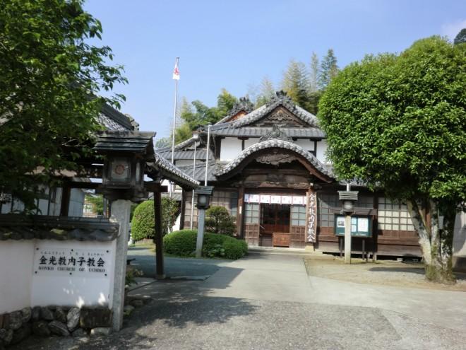 内子町教会