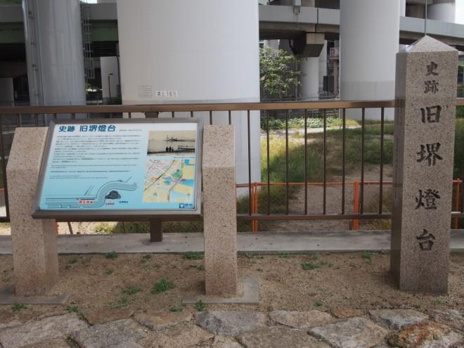 旧堺燈台看板
