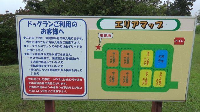 マザー牧場 ドッグランのエリアマップ