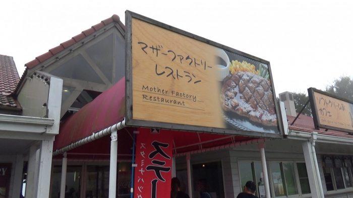 マザー牧場 マザーファクトリーレストラン