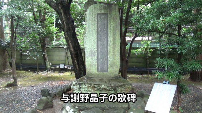 鎌倉大仏(高徳院) 与謝野晶子の歌碑