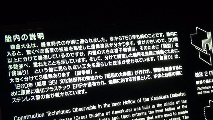 鎌倉大仏(高徳院) 大仏胎内の説明