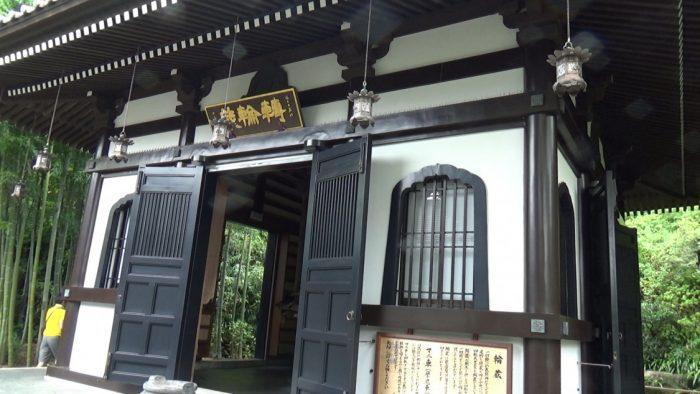 鎌倉長谷寺 輪蔵外観