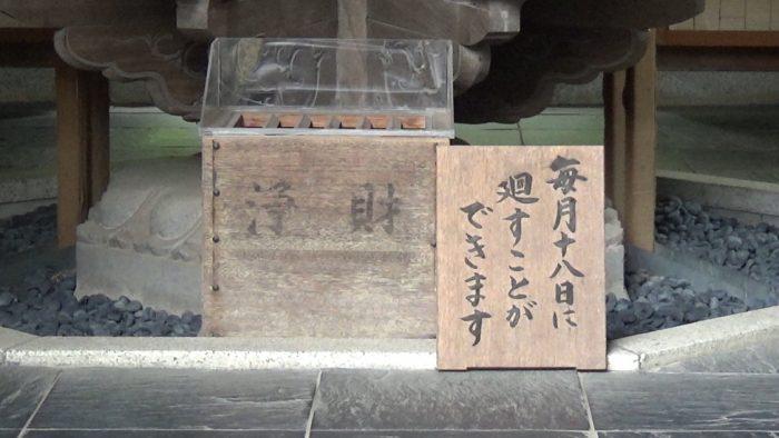 鎌倉長谷寺 輪蔵賽銭箱