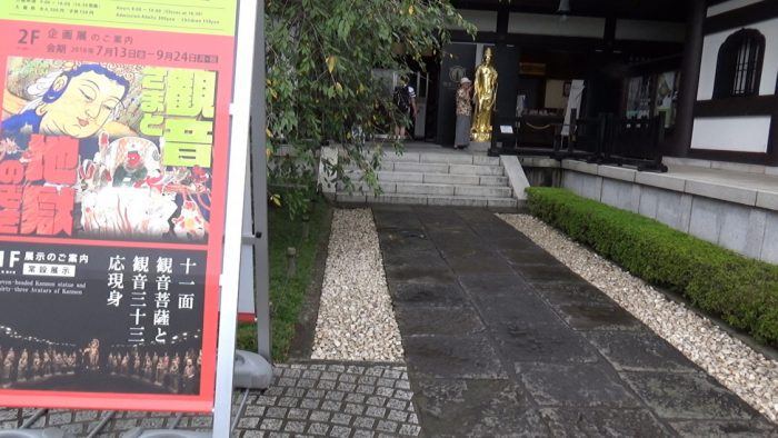 鎌倉長谷寺 観音ミュージアム