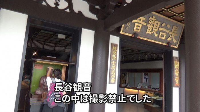 鎌倉長谷寺 長谷観音